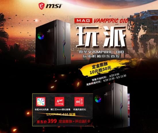 微星发布新品玩派机箱 京东预售开启!