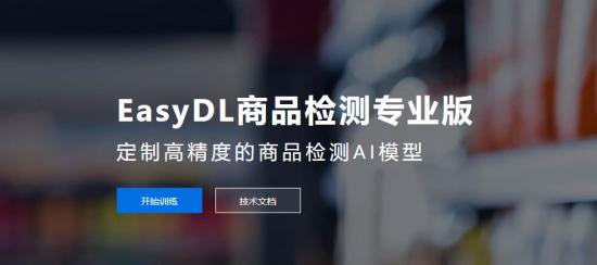 双管齐下!EasyDL商品检测专业版震撼发布 通用版技能升级同步登场