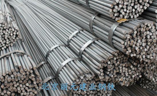 螺纹钢生产厂家——北京丽元建业钢铁