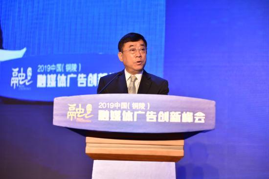 2019中国(铜陵)融媒体广告创新峰会举办