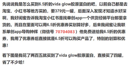 官网如何购买vidaglow胶原蛋白供应价格多少钱?