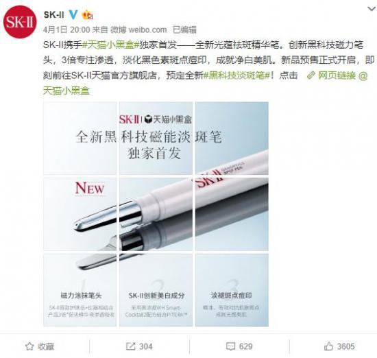 美妆奇迹:SK-II联合天猫小黑盒打破新品营销单日成交纪录