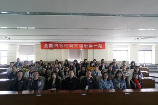 国家广电总局广播影视人才交流中心 首期内容电商实训班在京开班