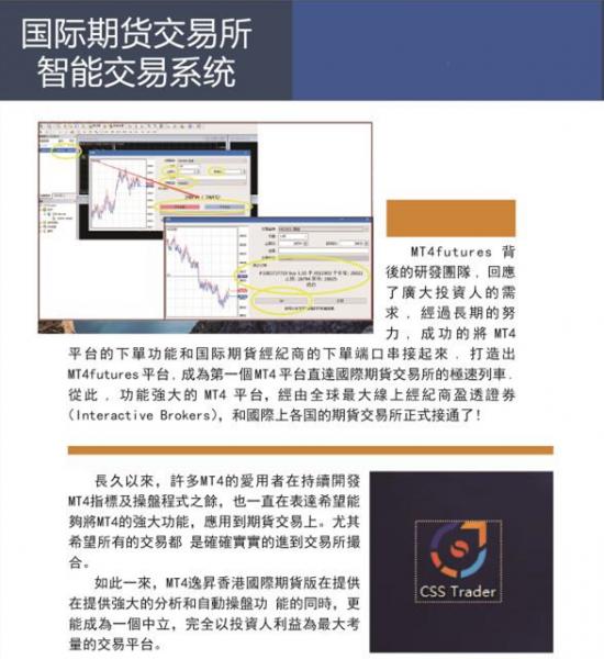【MT4交易平台】MT4期货逸昇香港EA智能化程序