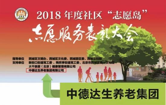 """中德达生集团协助『社区""""志愿岛""""志愿服务表彰大会』在京成功举办"""