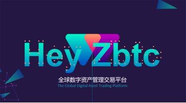 ZBTC.de全球数字资产管理交易平台:让链间信用价值自由流通
