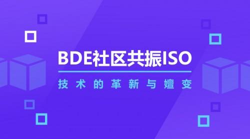 BDEX社区共振ISO详解