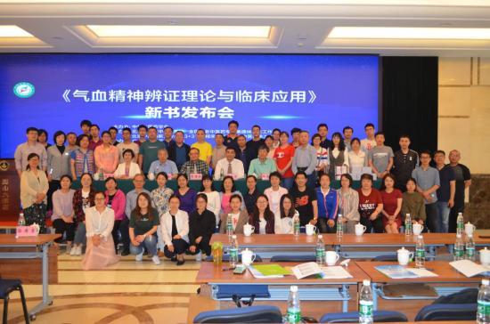 《气血精神辨证理论与临床应用》新书发布会在京举行