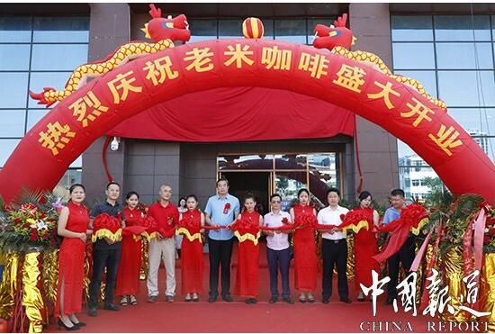 海南老米咖啡开业暨中国报道授牌仪式在