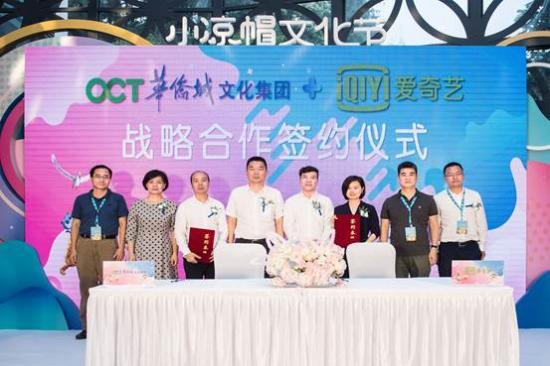 """爱奇艺宣布与华侨城达成深度合作 """"动漫+旅游""""模式与合作伙伴实现共赢"""