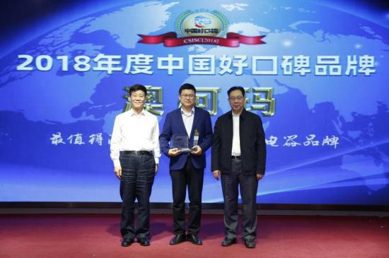 2018中国冷柜品牌口碑报告发布 澳柯玛荣膺金口碑大奖