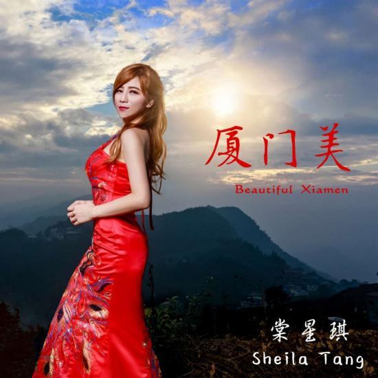 棠星琪 与厦门的美丽相遇 -《厦门美》