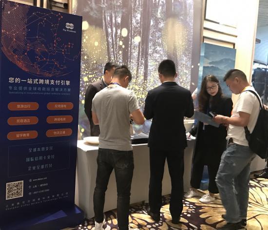 AllPay亮相2019全球文旅产业住宿高峰论坛