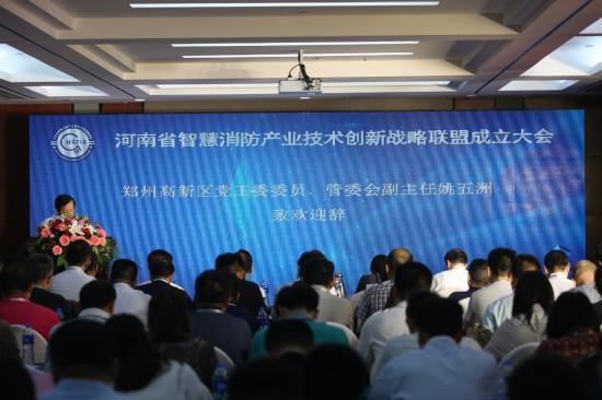 河南省智慧消防产业技术创新战略联盟成立