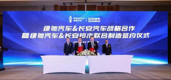 綠馳汽車與長安汽車戰略合作暨綠馳汽車與長安鈴木聯合制造簽約儀式在重慶簽訂