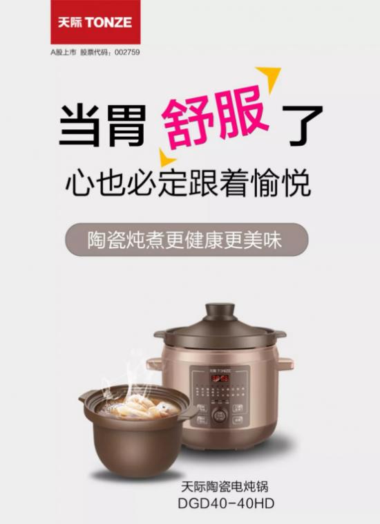 天际电器电炖锅,全方位呵护你的胃