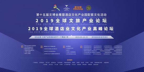2019全球文旅&酒店业文化产业高峰论坛在深圳开幕
