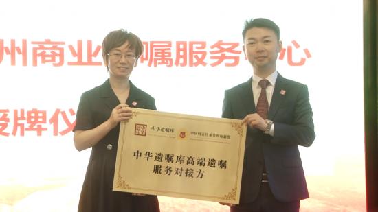 助力家庭和睦、财富安全传承 中华遗嘱库郑州商业遗嘱服务中心启动
