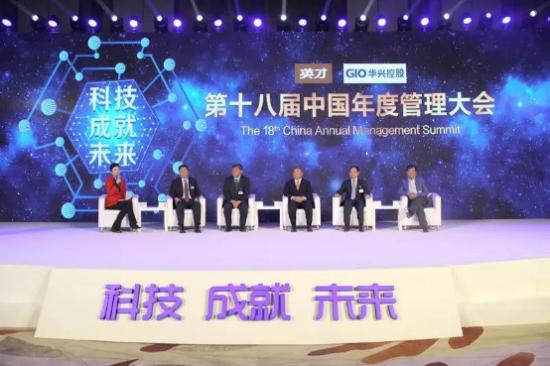 华玺财富多位领导受邀参加第十八届中国年度管理大会