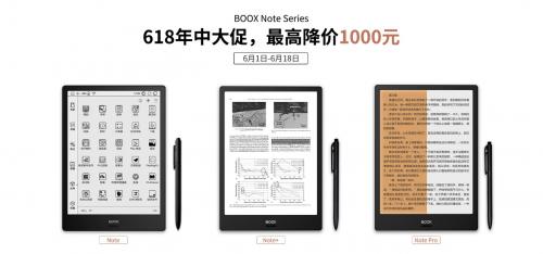 对标小米电子书:文石10.3寸BOOX Note