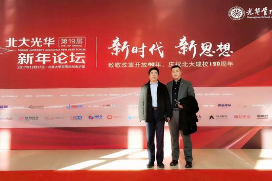 华玺财富参加第十九届北大光华新年论坛