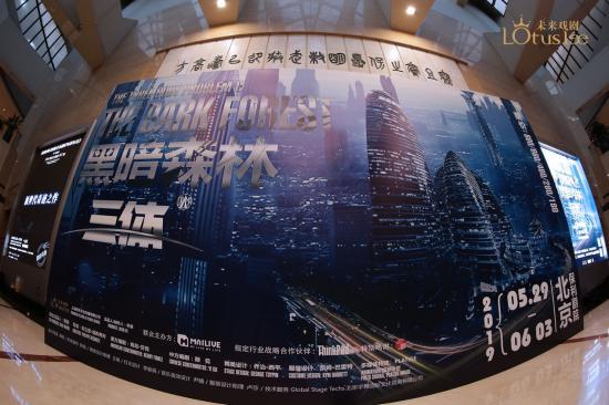 《三体Ⅱ黑暗森林》北京首演 周兆渊林子杰王晴受邀出席
