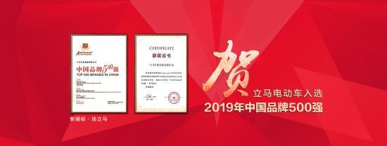 """行业龙头台州老大立马电动车再次入选""""中国品牌500强"""""""