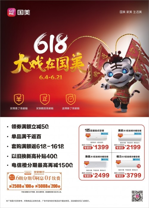 国美零售携新业务助阵618 吹响深圳市民狂欢冲锋号