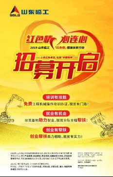"""红色情 心连心,2019山东临工""""红色情""""行动将于遵义启动"""
