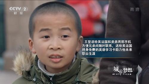 """流利说王翌参加央视真人秀 教育公益点亮""""城市梦想"""""""