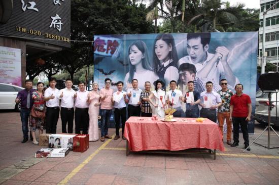 电影《孤岛求生2》在广州花都成功开机
