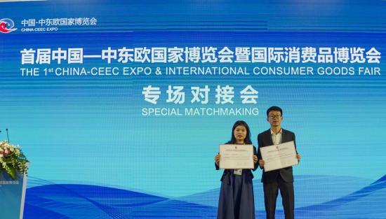 首届中国-中东欧国家博览会举办 云集与保加利亚企业签订百万美金意向采购协议