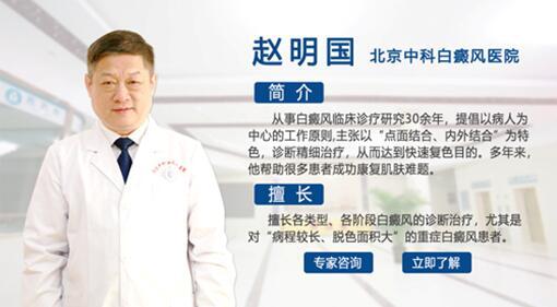 北京中科白癜风医院赵明国谈关于诱发白癜风的因素