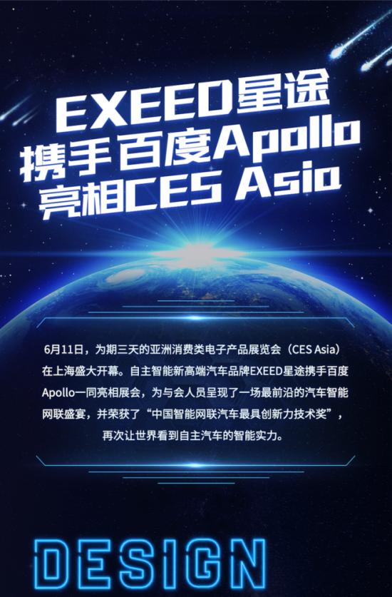 EXEED星途智能实力再获官方认证,携手百度Apollo