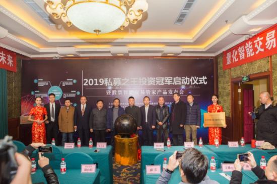 2019中国首届(私募之王投资冠军)新闻发布会