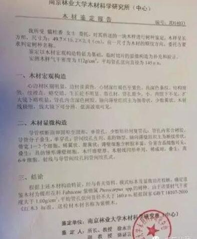 中山大汇堂红木家具品 牌:赞比亚紫檀(血檀)开发
