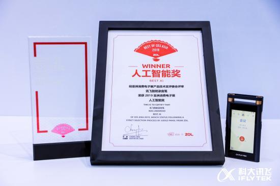 Best of CES Asia! 讯飞录音笔获CES最佳人工智能奖
