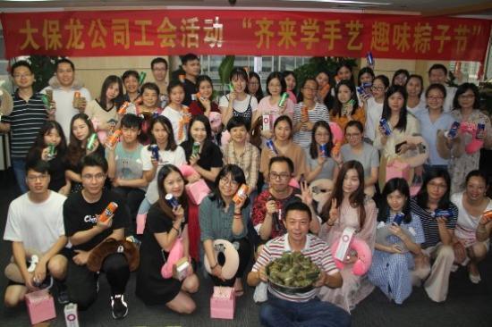 广东大保龙举办员工端午节包粽子比赛