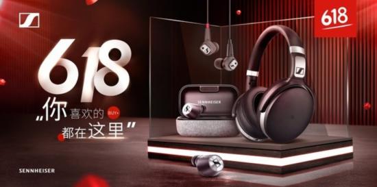 """超强实力称霸京东618主场,森海塞尔以""""万元""""耳机销量登顶!"""