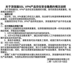 """vpn地址Filter""席卷全球 安全专家为防范最新恶意软件支招"