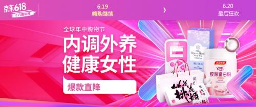 """滋補及保健品遭瘋搶 """"享受型消費""""成京東618健康消費關鍵詞"""
