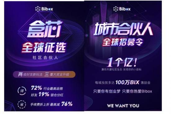 """Bibox拿出1億元招募""""合伙人"""",圖什么?"""