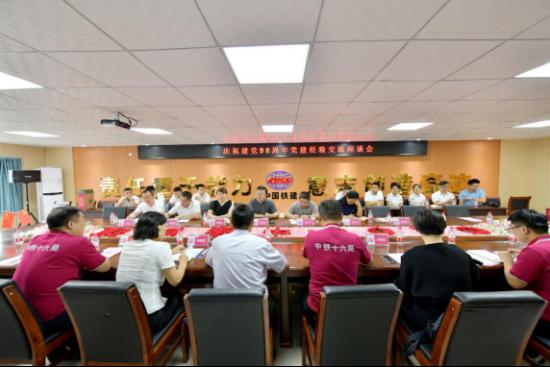 中铁十六局城发二分公司开展建党98周年系列活动