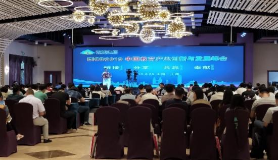 收稻亮相上海教育产业创新与发展峰会,智客交易服务模式备受关注