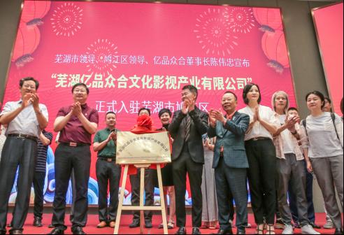 亿品众合影视产业园项目在芜湖签约 联手打造2019全国首家5G电影城市