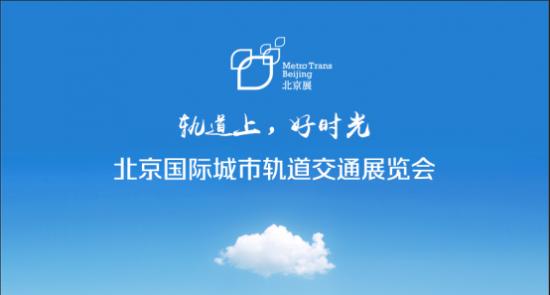 重磅预告:北京国际城市轨道交通展览会于7月25日开幕
