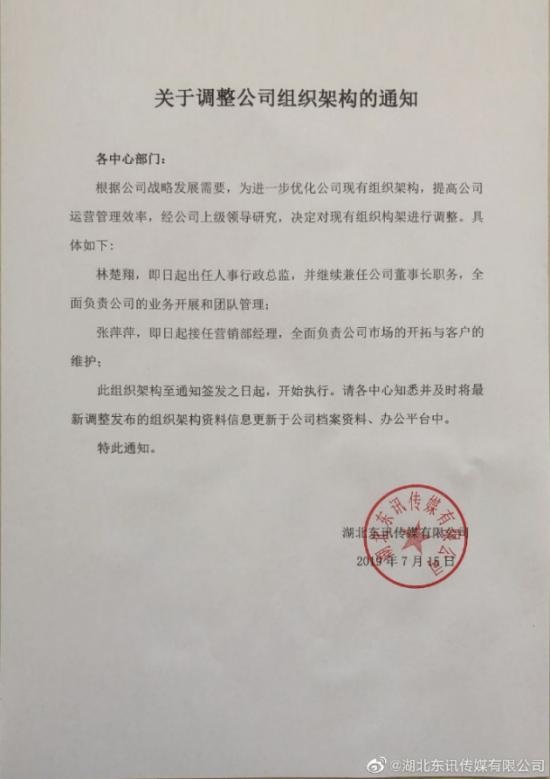 东讯完成新一轮组织架构调整,张萍萍接