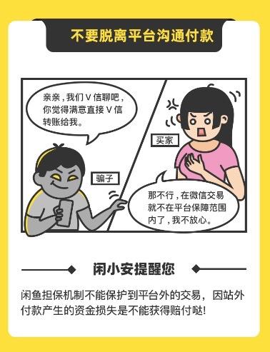 """闲鱼联合浙江警方,捣毁全国首个""""00后""""保证金欺诈团伙"""