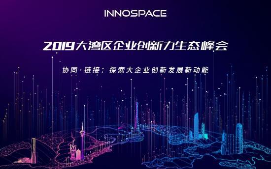 赋能产业创新,助推协同发展——InnoSpa...