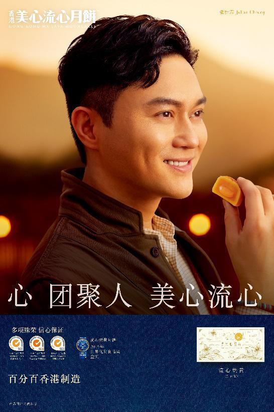 香港美心月饼流心系列月饼,每一口都从心回味